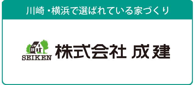 川崎・横浜で選ばれている家づくり 株式会社成建