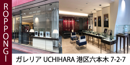 https://www.uchihara.com/shop/index.html