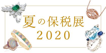 夏の保税展2020